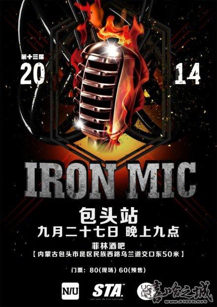 说唱赛事第十四届IronMic钢铁麦克开赛 - 第5张  | 嘻哈中国