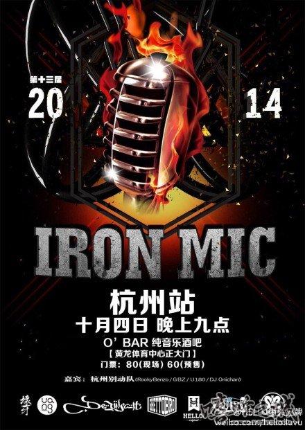 说唱赛事第十四届IronMic钢铁麦克开赛 - 第6张  | 嘻哈中国