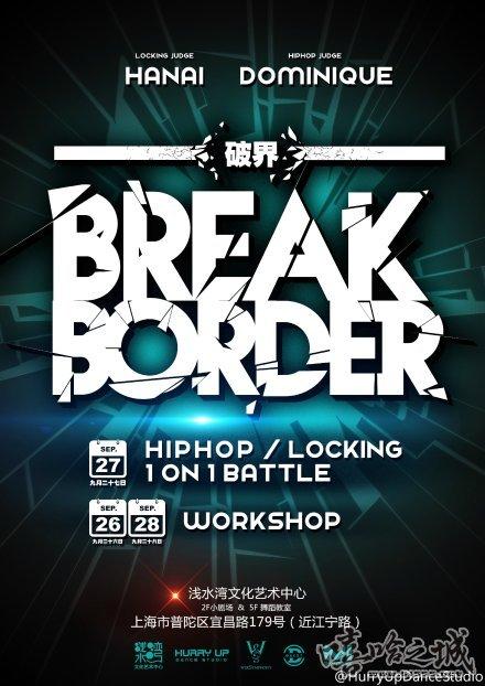 华东街舞赛事Break Border 破界来袭 - 第1张  | 嘻哈中国