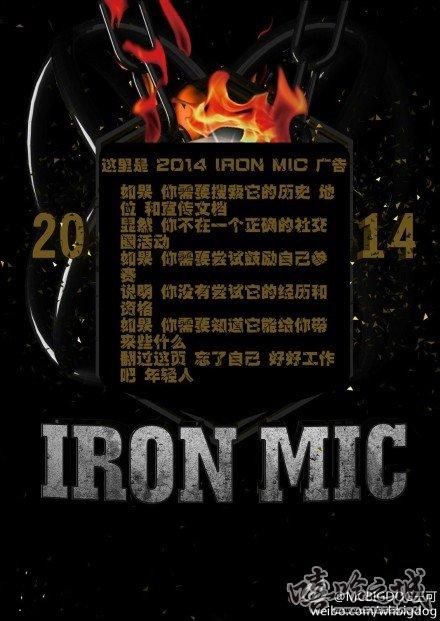 说唱赛事第十四届IronMic钢铁麦克开赛 - 第1张  | 嘻哈中国