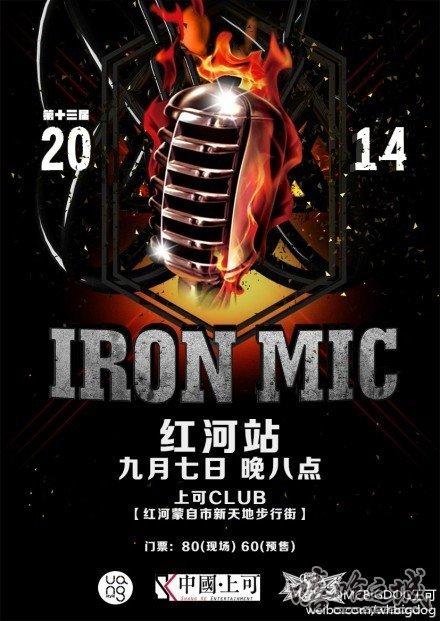 说唱赛事第十四届IronMic钢铁麦克开赛 - 第3张  | 嘻哈中国