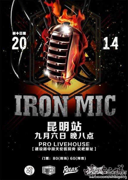 说唱赛事第十四届IronMic钢铁麦克开赛 - 第2张  | 嘻哈中国