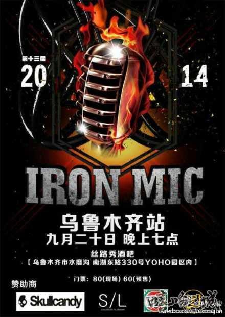 说唱赛事第十四届IronMic钢铁麦克开赛 - 第4张  | 嘻哈中国