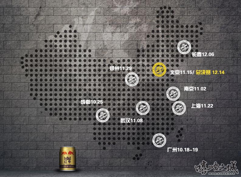 潮人出列2014红牛Hit Top街舞挑战赛等你扬名 - 第2张  | 嘻哈中国