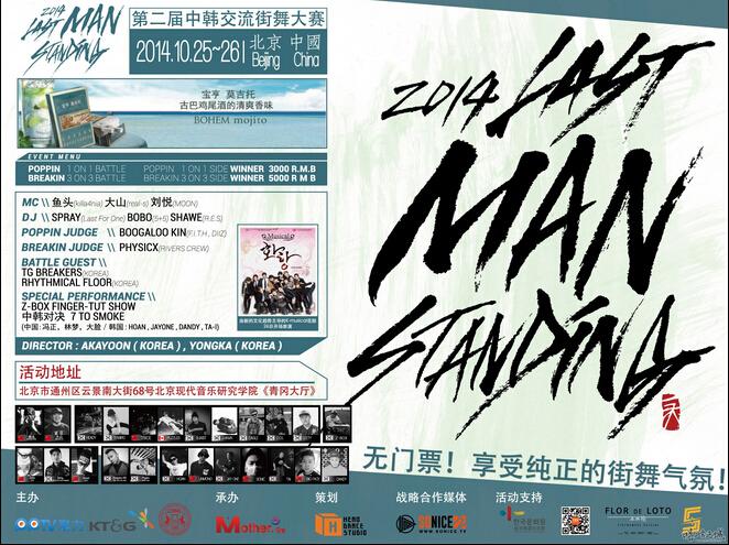 Last Manstanding 第二届中韩交流街舞大赛 嘻哈中国