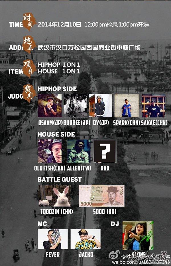 武汉YO!ITS FREE!HIPHOP HOUSE 街舞赛 - 第2张  | 嘻哈中国