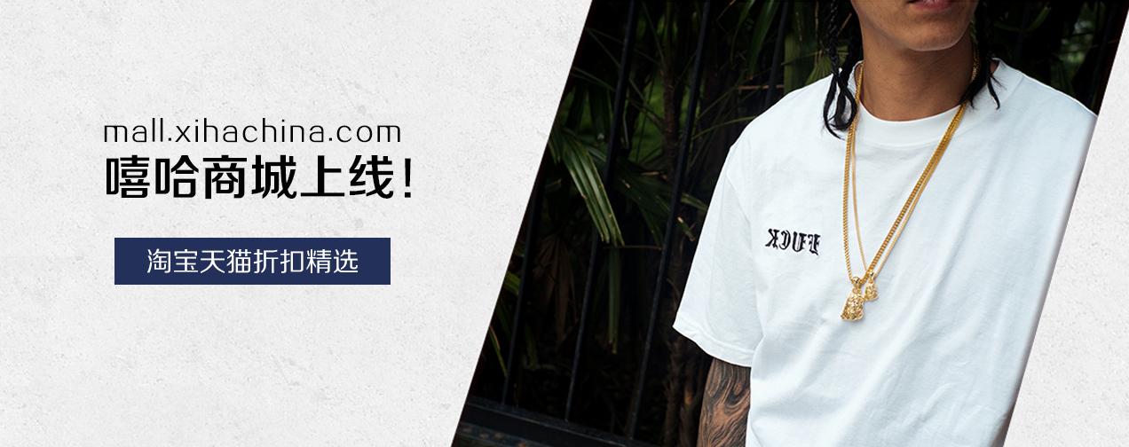 嘻哈商城 | 淘宝天猫折扣精选 - 第1张  | 嘻哈中国