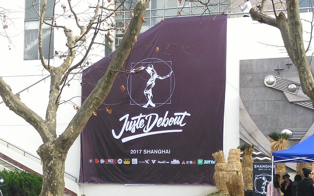 Juste Debout 2017中国赛区昨日结束 冠军将战巴黎 - 第1张  | 嘻哈中国