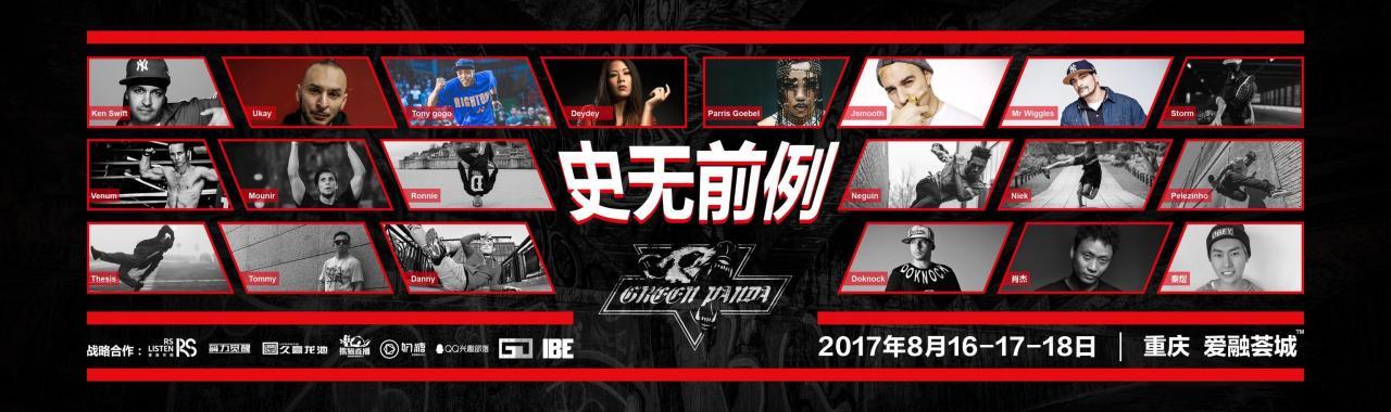 街舞大事件:《舞力觉醒》即将登陆北京黑龙江卫视 - 第4张    嘻哈中国