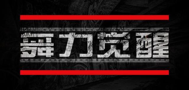 街舞大事件:《舞力觉醒》即将登陆北京黑龙江卫视 - 第1张    嘻哈中国