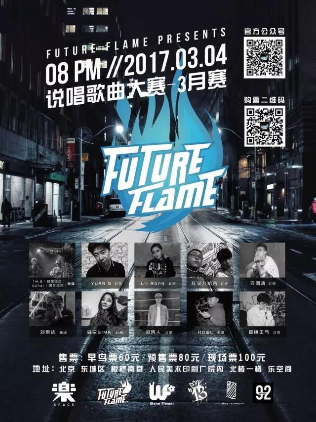 边工作边赔着钱做Hiphop比赛 北京说唱应该记住他 拾叁 - 第6张  | 澳门银河娱乐场