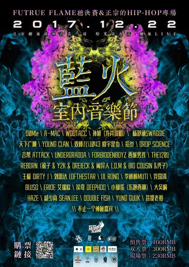 边工作边赔着钱做Hiphop比赛 北京说唱应该记住他 拾叁 - 第7张  | 澳门银河娱乐场