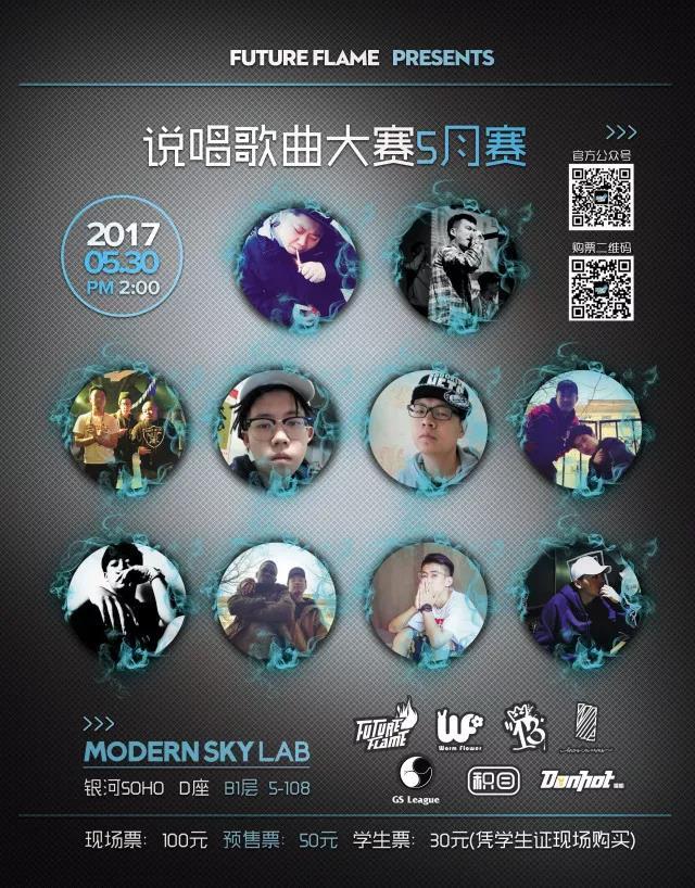 边工作边赔着钱做Hiphop比赛 北京说唱应该记住他 拾叁 - 第8张  | 嘻哈中国
