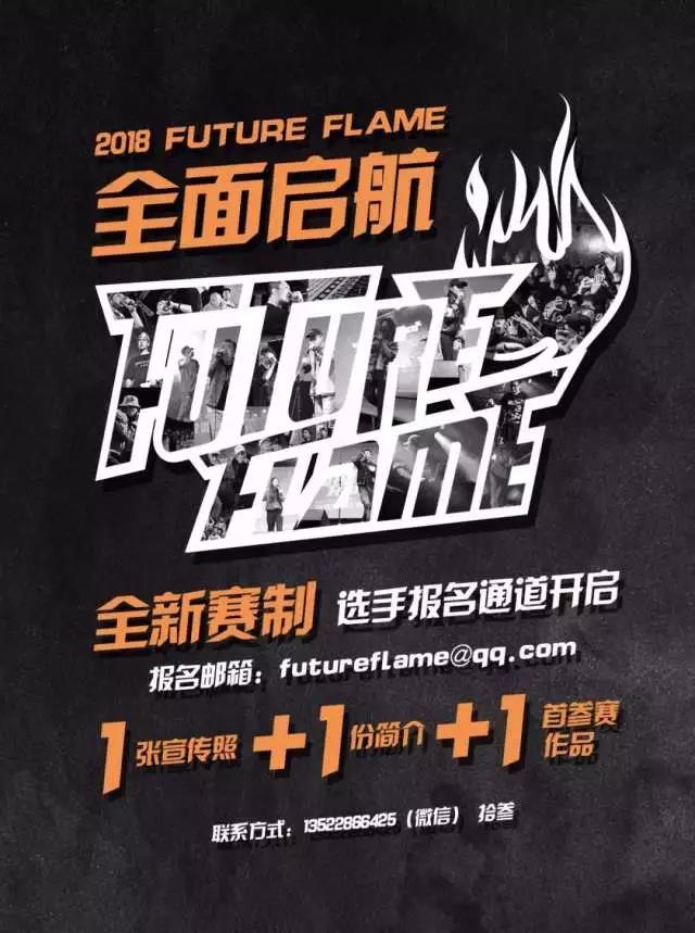 边工作边赔着钱做Hiphop比赛 北京说唱应该记住他 拾叁 - 第10张  | 嘻哈中国