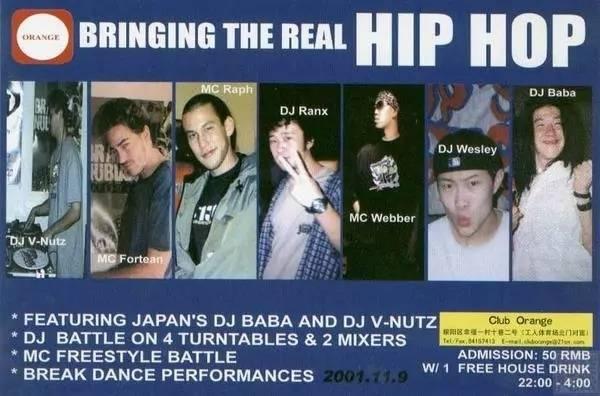 专访王波:别拿 嘻哈 谋杀了Hip-Hop - 第3张  | 嘻哈中国