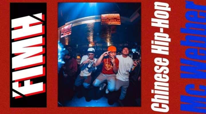 专访王波:别拿 嘻哈 谋杀了Hip-Hop - 第11张  | 嘻哈中国