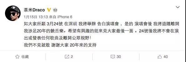 一代传奇铁嘴茶米Davi 正式宣布隐退说唱江湖 - 第1张  | 嘻哈中国