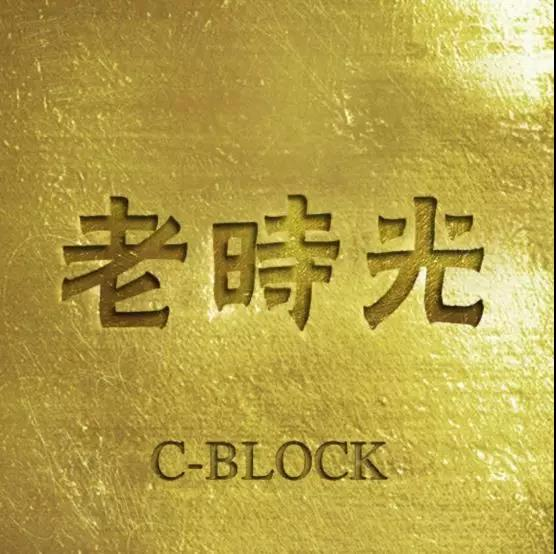 C-Block让我重新认识了长沙 让我了解到说唱圈的江湖 - 第4张  | 嘻哈中国