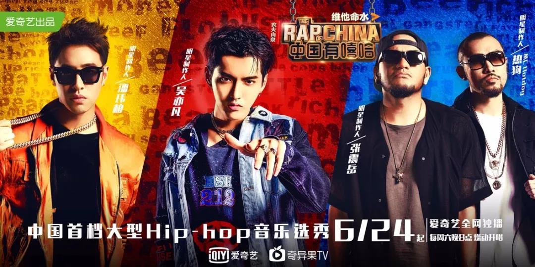 《中国有嘻哈2》回归是铤而走险 还是涅槃重生 - 第1张  | 嘻哈中国