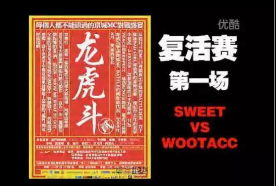 Sweet:从筒子楼里走出的Battle King - 第3张    嘻哈中国