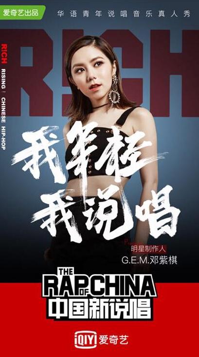 《中国新说唱》正式公布明星制作人全部阵容 - 第2张  | 嘻哈中国