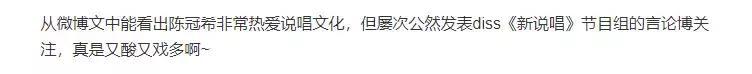 《中国新说唱》真的不想邀请陈冠希? - 第11张  | 澳门银河娱乐场