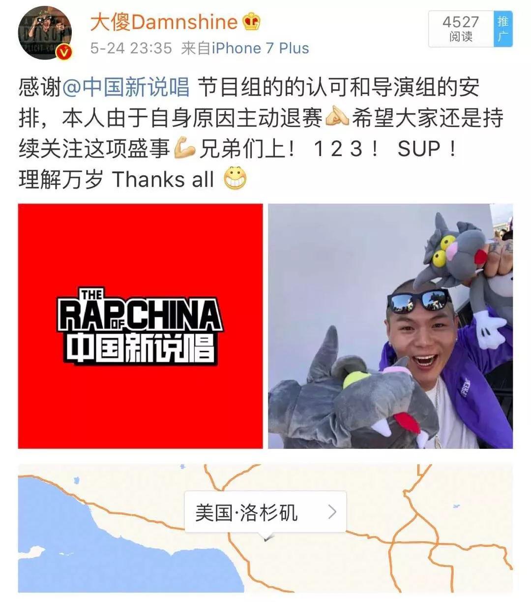 一众rapper退出《中国新说唱》 全因节目组的一份合约? - 第2张  | 嘻哈中国