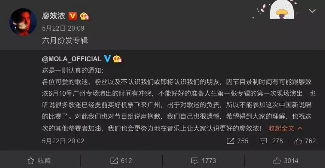 一众rapper退出《中国新说唱》 全因节目组的一份合约? - 第5张  | 嘻哈中国