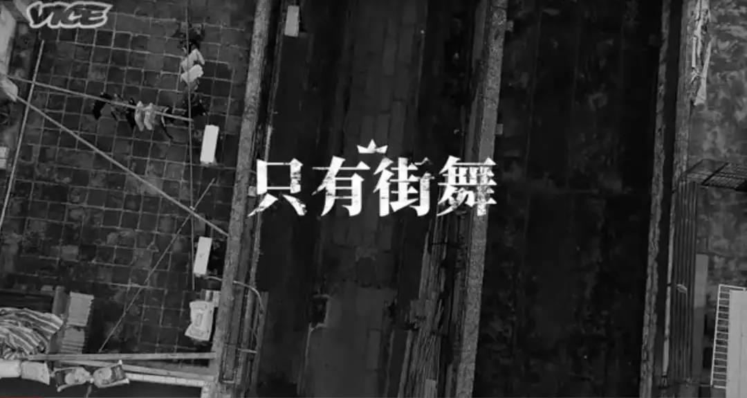 关于《只有街舞》你不知道的十件事 - 第5张  | 嘻哈中国