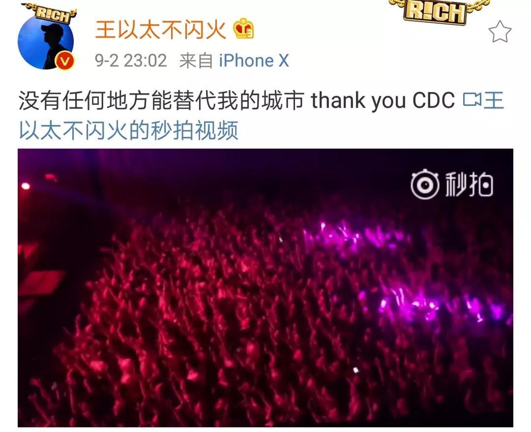 王以太:没有任何地方能替代我的城市 - 第2张    嘻哈中国