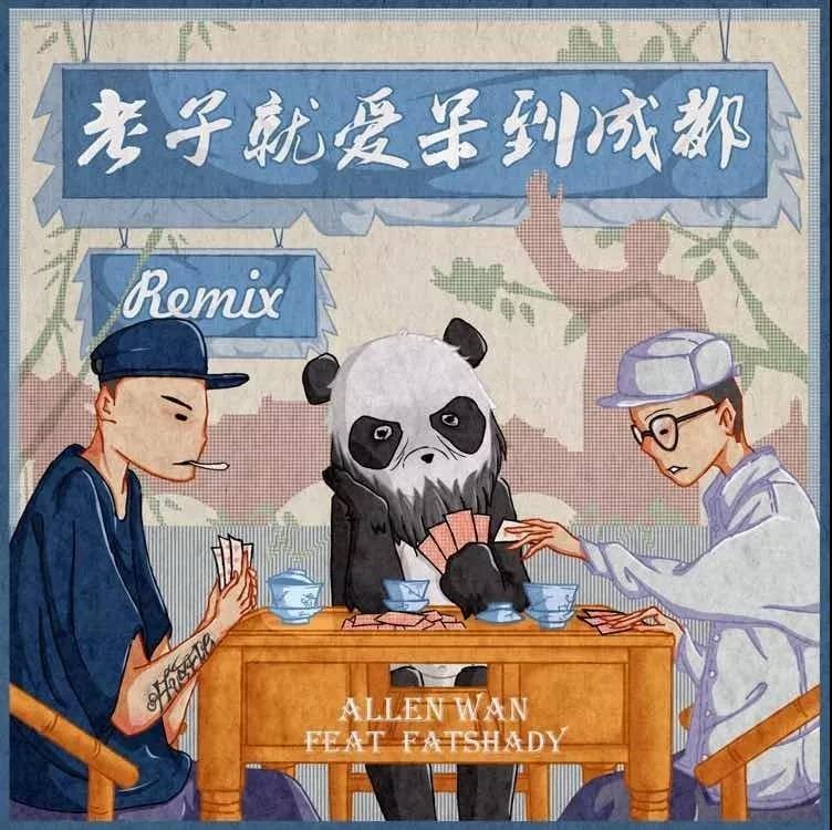 王以太:没有任何地方能替代我的城市 - 第3张    嘻哈中国