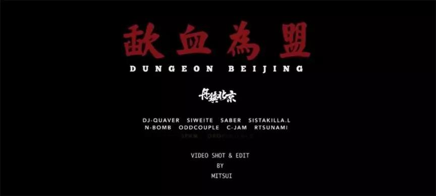 四城十年 看中国说唱的巨变之路 - 第11张  | 嘻哈中国