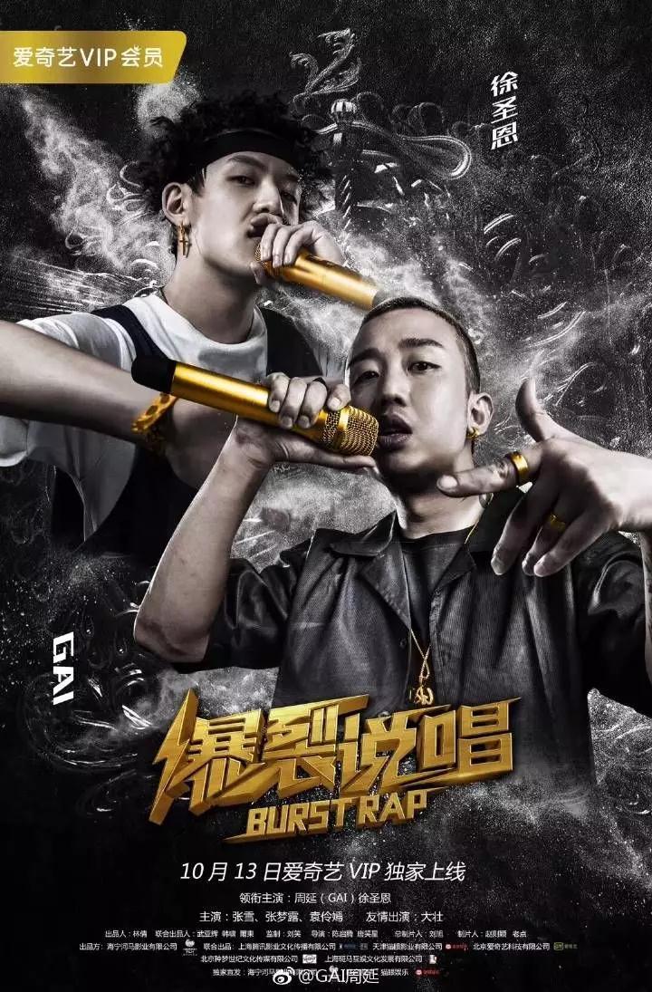爆裂说唱 可以跟在你身后 像他们追着梦梦游 - 第1张  | 嘻哈中国