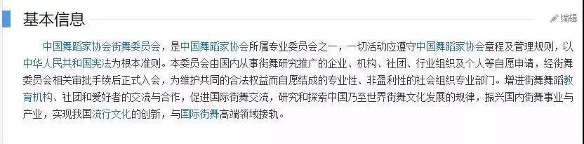 中国舞蹈家协会街舞委员会是个什么级别的组织 - 第4张  | 嘻哈中国