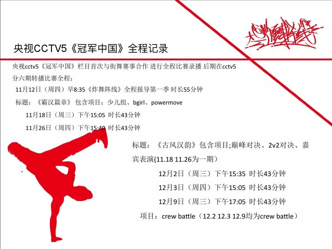 中国舞蹈家协会街舞委员会是个什么级别的组织 - 第8张  | 嘻哈中国