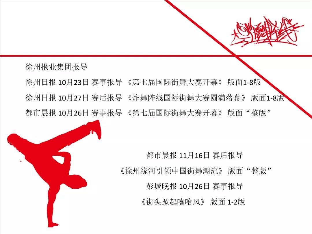 中国舞蹈家协会街舞委员会是个什么级别的组织 - 第9张  | 嘻哈中国