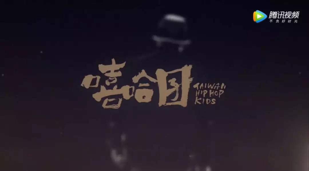 《嘻哈囝》纪录片:一部台湾嘻哈的浓缩史 - 第1张  | 嘻哈中国
