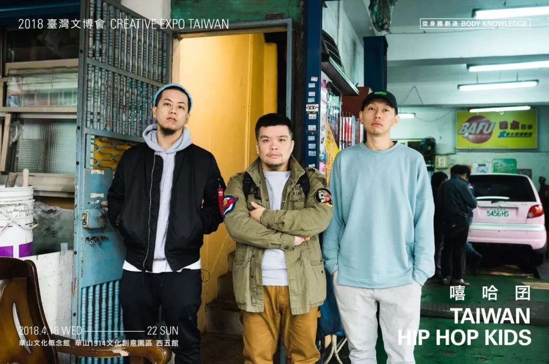《嘻哈囝》纪录片:一部台湾嘻哈的浓缩史 - 第4张  | 嘻哈中国