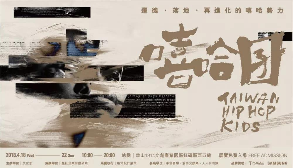 《嘻哈囝》纪录片:一部台湾嘻哈的浓缩史 - 第2张  | 嘻哈中国