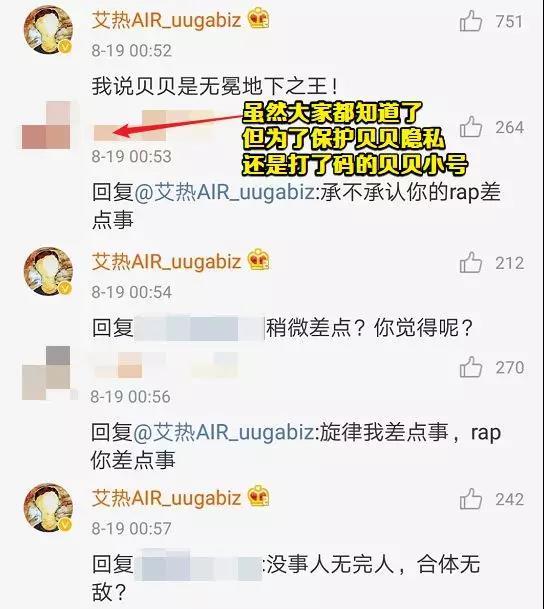 同样是冠军 GAI和PGOne都被黑为啥就艾热没事 - 第3张  | 嘻哈中国