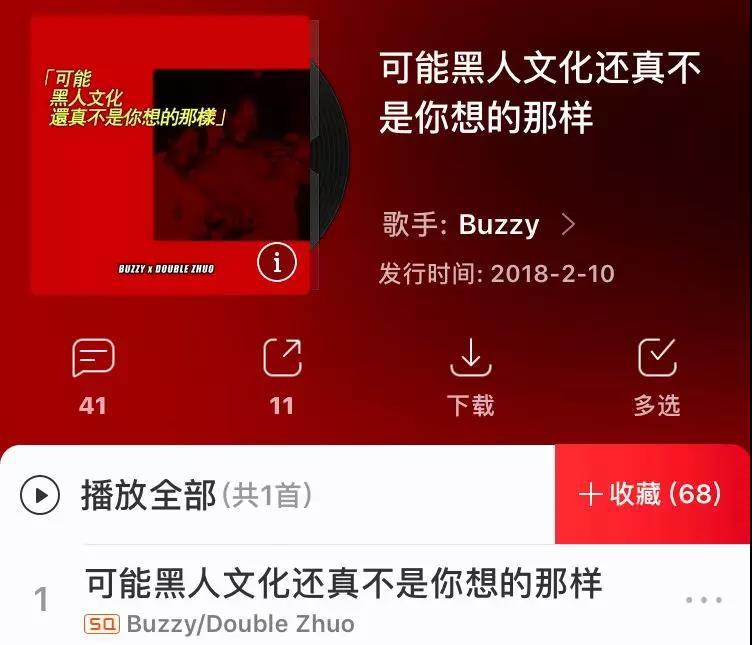 Buzzy:活死人厂牌的主理人也是法老的迷弟 - 第8张  | 嘻哈中国