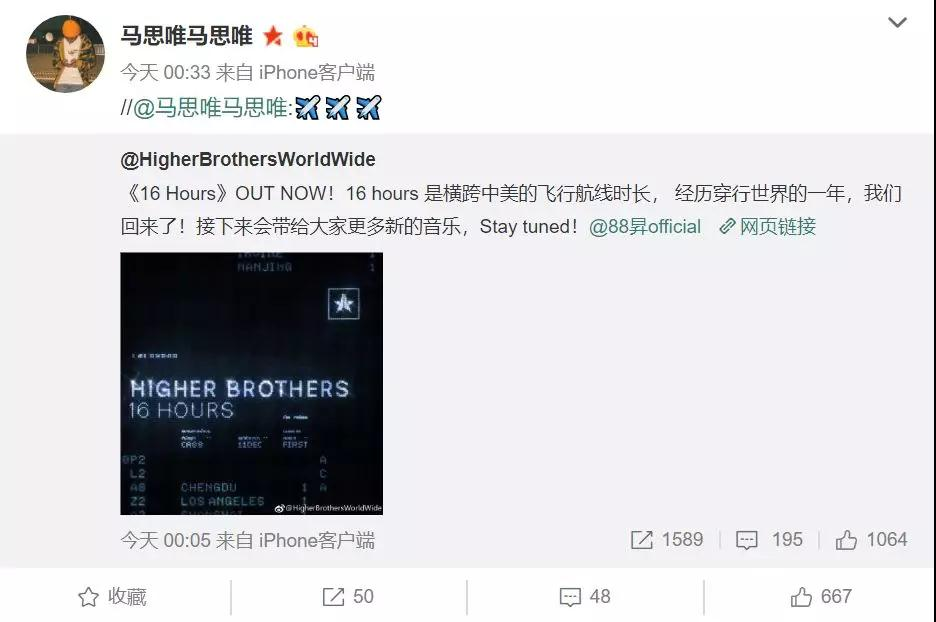 黑车之后再无海尔? Higher Brothers新歌再遭质疑 - 第1张  | 嘻哈中国