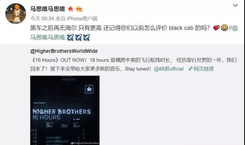 黑车之后再无海尔? Higher Brothers新歌再遭质疑 - 第4张  | 嘻哈中国