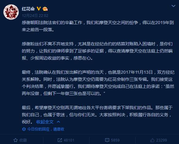 红花会赢得和摩登天空的官司 明年将出三张专辑 - 第2张  | 嘻哈中国