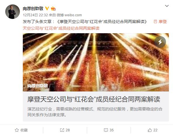 红花会赢得和摩登天空的官司 明年将出三张专辑 - 第5张  | 嘻哈中国