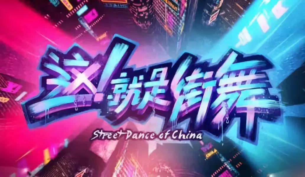 2018街舞年度大盘点 这一年 不平凡 - 第6张  | 嘻哈中国