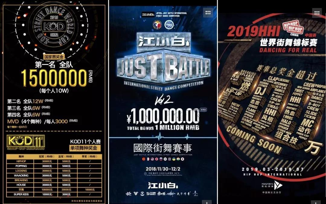2018街舞年度大盘点 这一年 不平凡 - 第8张  | 嘻哈中国