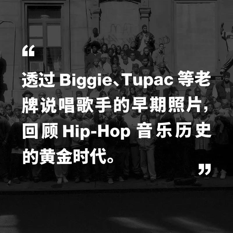 这本摄影集挖出了HIP-HOP巨星从未公布罕见老照片 - 第1张  | 嘻哈中国