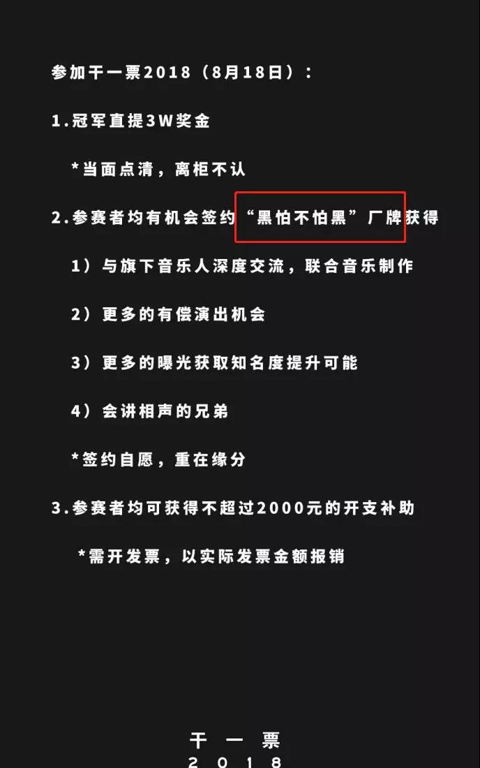 2018年中国说唱圈里 谁才是MVP - 第16张  | 嘻哈中国
