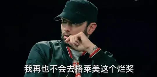 Eminem怒怼格莱美:再也不会参加这个烂奖 - 第2张  | 嘻哈中国